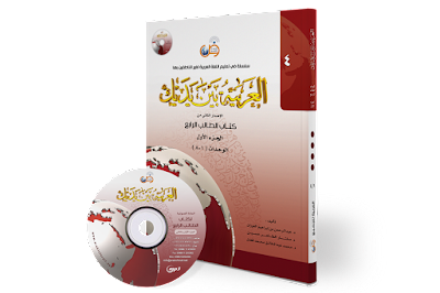 al-arabiyah baina yadaik jilid 4-1