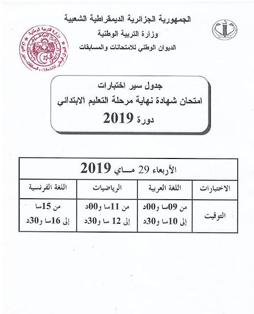 رزنامة سير الإمتحانات المدرسية الوطنية دورة 2019 لامتحان  شهادة التعليم الابتدائي