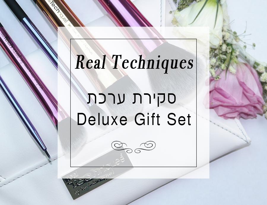 סקירת ערכת מברשות Deluxe Gift Set של ריל טכניקס
