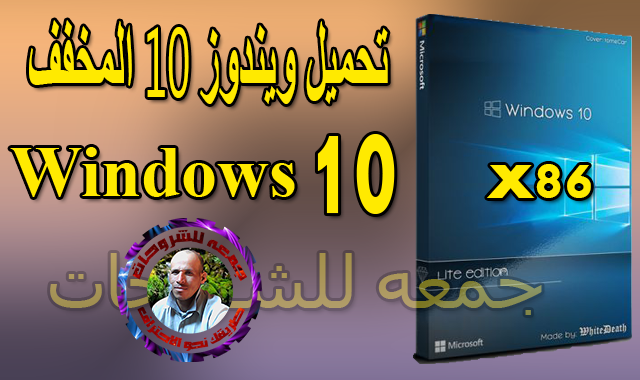ويندوز 10 المخفف 2019  Windows 10 Lite V8 x86