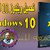 ويندوز 10 المخفف 2019 | Windows 10 Lite V8 x86