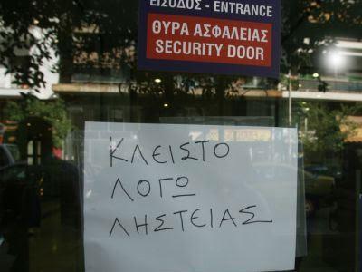 Ένοπλη ληστεία στην Εθνική Τράπεζα, στη Πανεπιστημιούπολη Ιωαννίνων