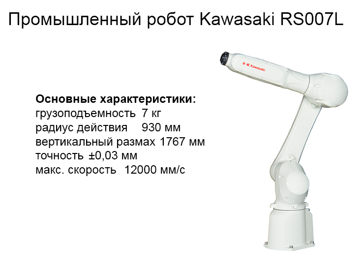 Промышленный робот Kawasaki RS007L