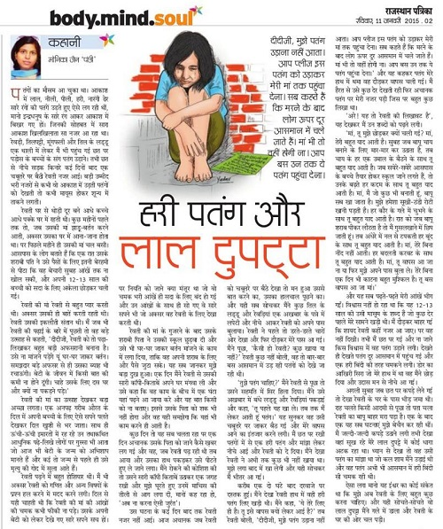 Makar Sankranti Story on Child Labour in Hindi