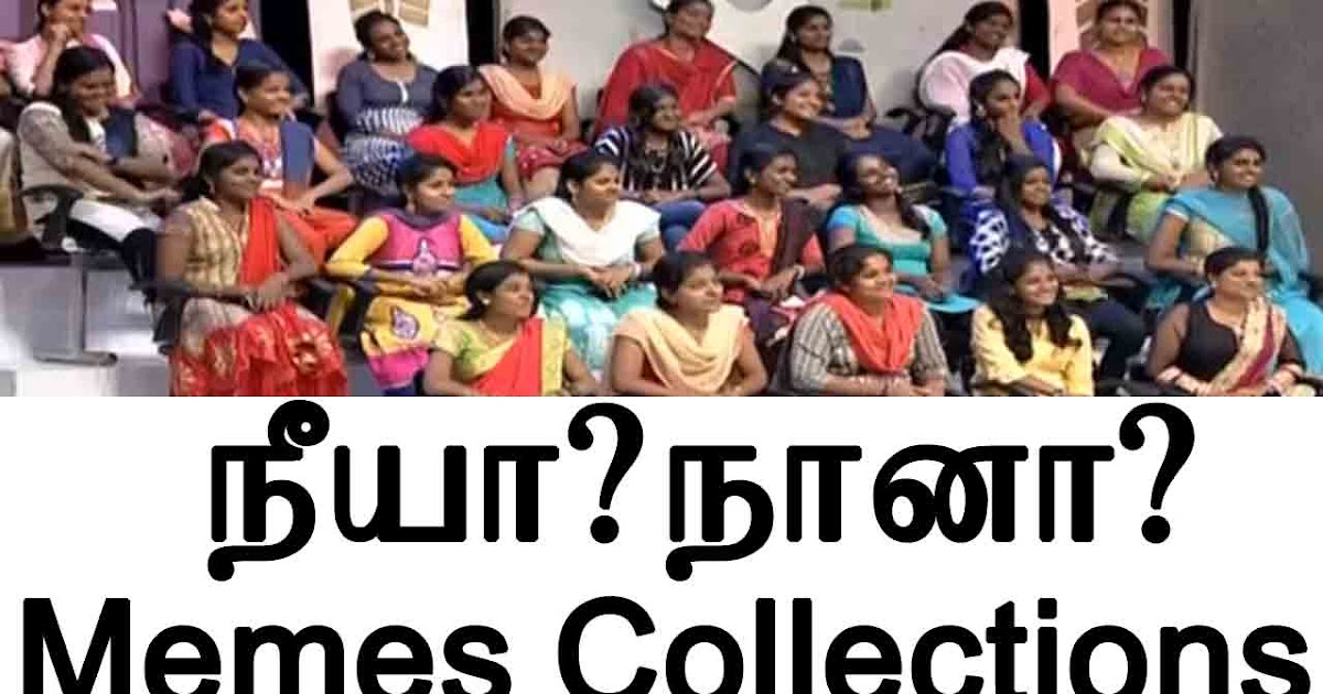 Pakka tv: Neeya Naana Girls Dowry Memes | Memes Collection