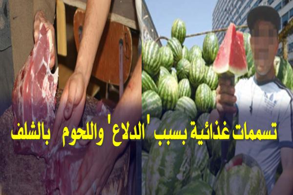 """أزيد من  150 تسمم غذائي بسبب """"الدلاع"""" واللحوم بالشلف"""