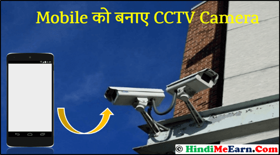 Mobile ko Banaye CCTV Camera