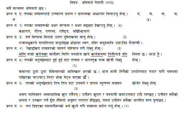 Hseb Old Question Paper Model Of Nepali For Science