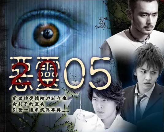 Phim kinh dị: Ác Linh