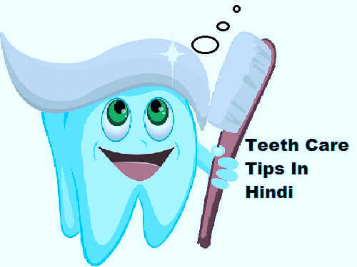 Teeth Care Tips In Hindi
