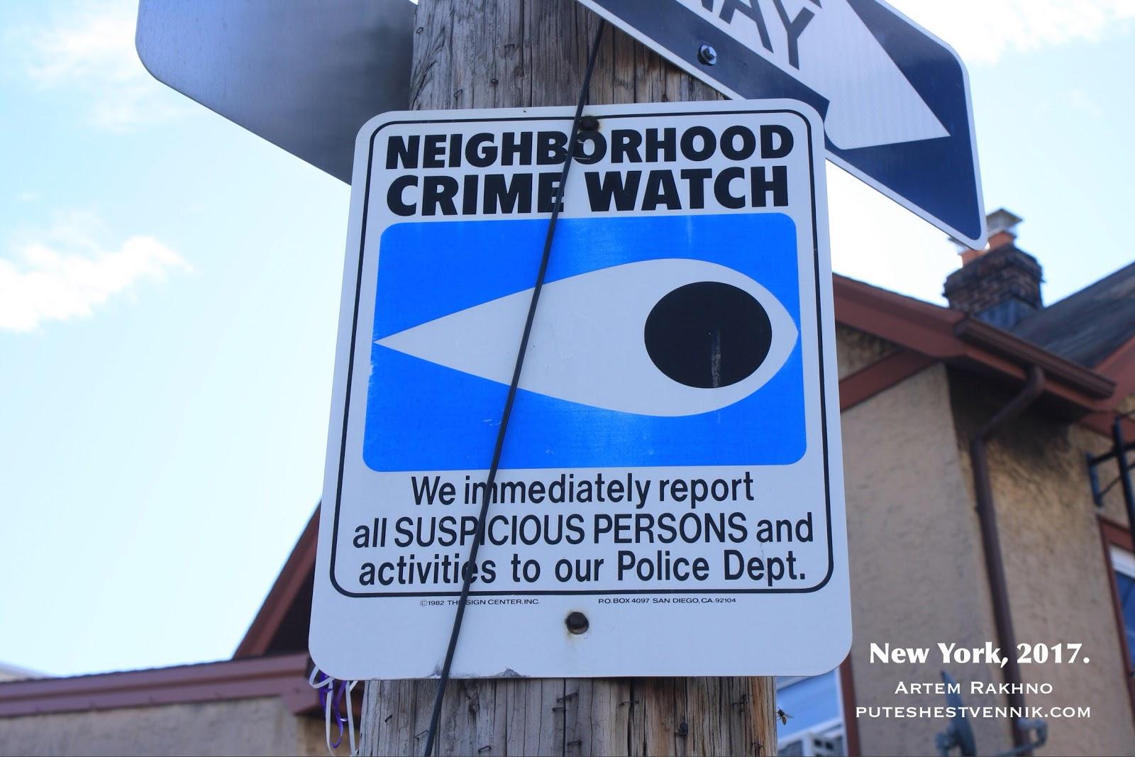 Знак о призыве к бдительности в Нью-Рошелл