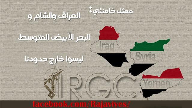 ممثل خامنئي: العراق والشام والبحر الأبيض المتوسط ليسوا خارج حدودنا