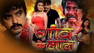 Gaon Ke Laal Bhojpuri Film