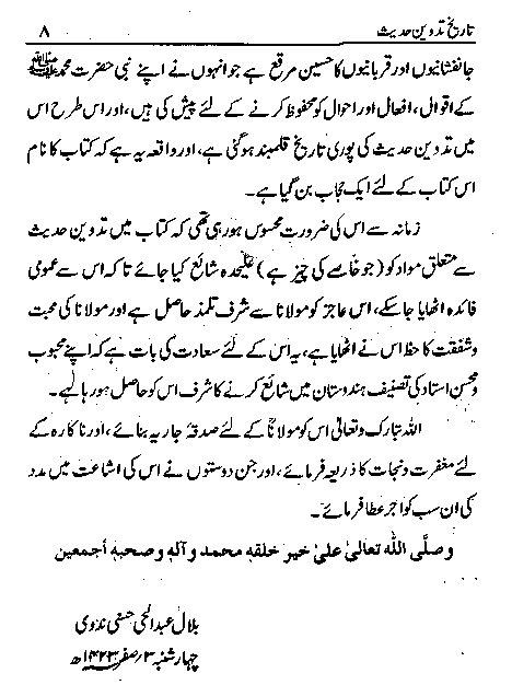 Urdu Muslim Books