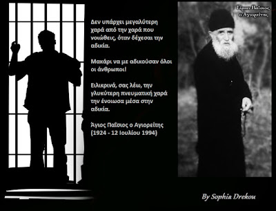 Γέρων Παΐσιος: Ο δια Χριστόν... κλέφτης! (A… thief for God! An excerpt from the Elder (Geron) Paisios)