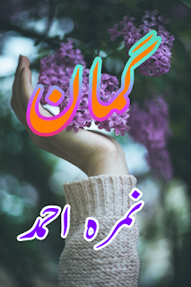 Urdu novel guman written by nimra ahmed free download