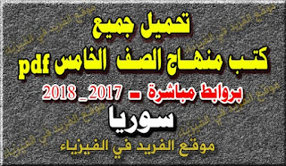 تحميل كتب منهاج الصف الخامس . الجديد سوريا pdf 2018-2017 ، منهاج ودليل المعلم للصف 5 في سوريا ، خامس أساسي ، خامس ابتدائي