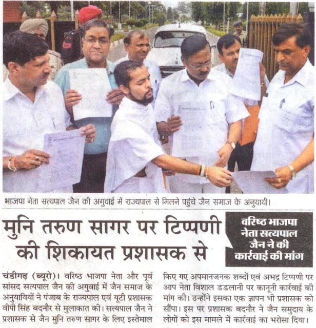 भाजपा नेता सत्य पाल जैन की अगुवाई में राज्यपाल से मिलने पहुंचे जैन समाज के अनुयायी