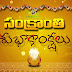 Happy Sankranti, Pongal 2017 Wallpapers and Greetings