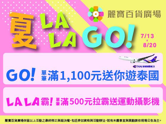 麗寶百貨夏 LA LA GO!送你遊泰國