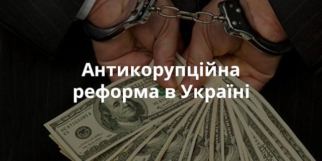 Холодницький як помилка антикорупційного підходу