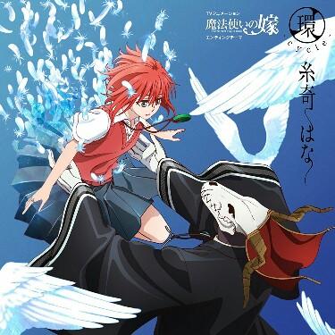 Download Ost Ending 1 Mahoutsukai no Yome