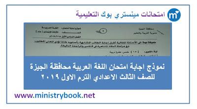 نموذج اجابة امتحان اللغة العربية محافظة الجيزة تالتة اعدادي ترم اول 2019
