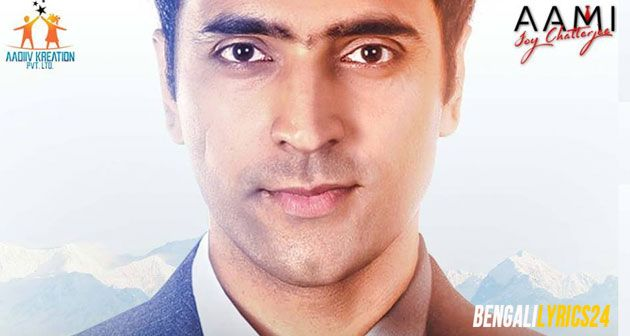 Ami Joy Chatterjee Songs Lyrics & All Videos, Abir Chatterjee, Joya