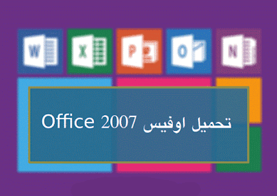 تحميل مايكروسوفت اوفيس 2013 عربي مجانا ويندوز 8