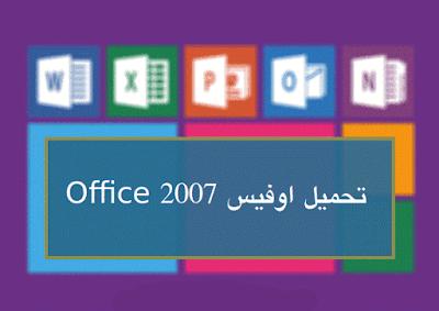اوفيس 2007 - Office 2007