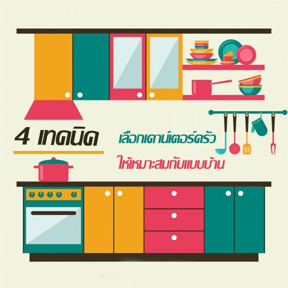 4 เทคนิค เลือกเคาน์เตอร์ครัว ให้เหมาะสมกับแบบบ้าน