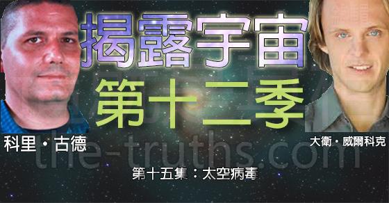 揭露宇宙:第十二季第十五集:太空病毒