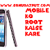 Android Phone Ko Root Kaise Kare Without Pc Ke