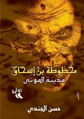 """مراجعة ثلاثية الرعب المثيرة """"مخطوطة بن إسحاق"""""""