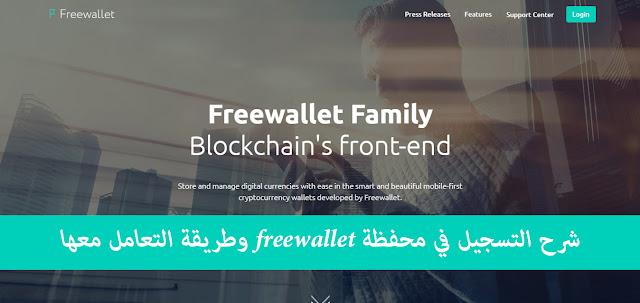 شرح التسجيل في محفظة freewallet وطريقة التعامل معها