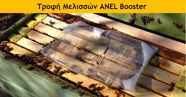 Τροφή Μελισσών ANEL Booster: Η νέα εποχή και στις μελισσοτροφές ήρθε!!!