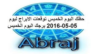 حظك اليوم الخميس توقعات الابراج ليوم 05-05-2016 برجك اليوم الخميس