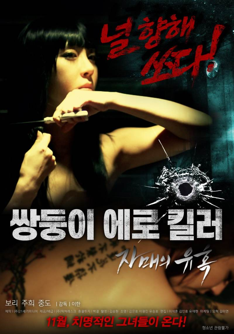 Erotic Twin Killers – The Seduction of the Sisters (2016) [เกาหลี 18+]