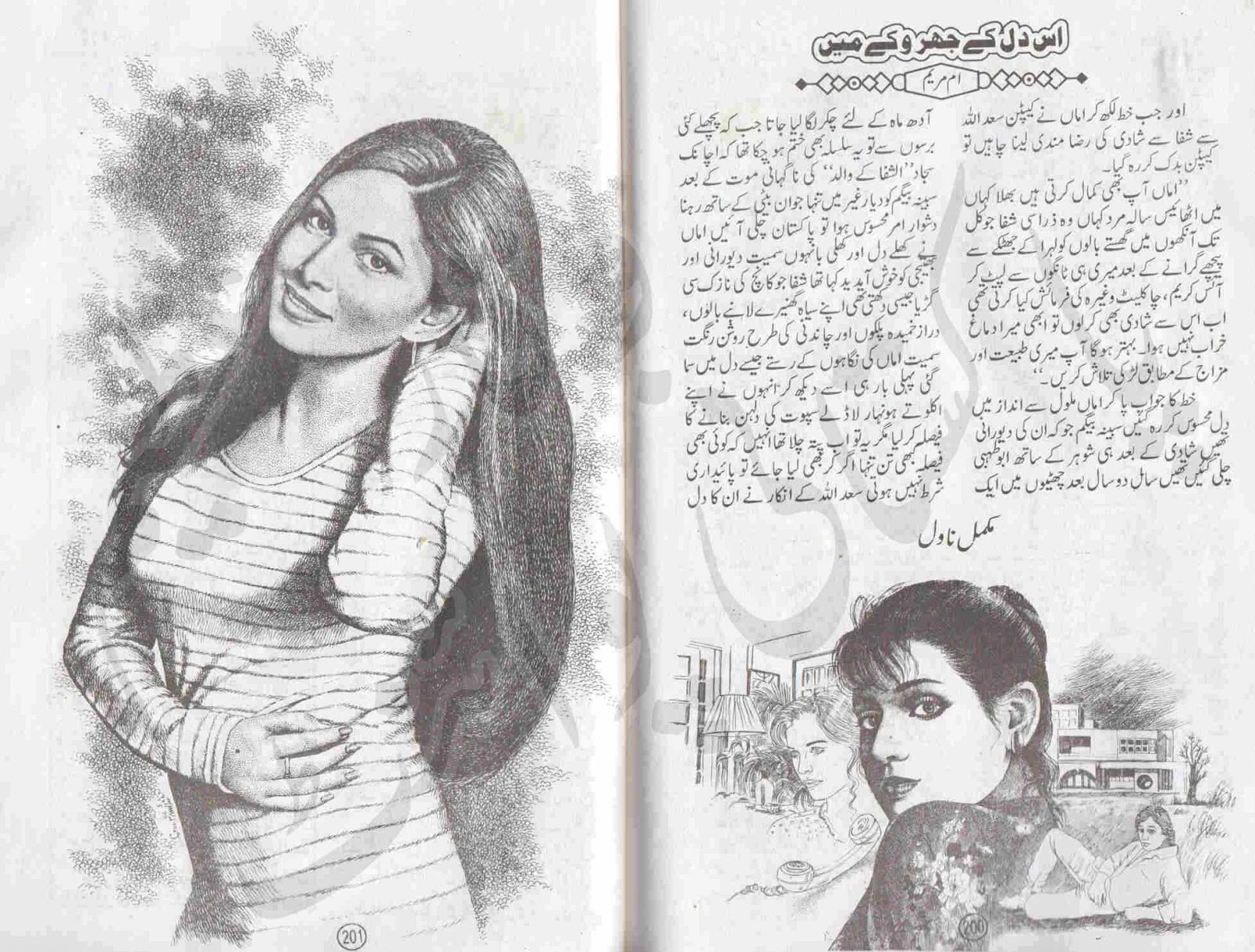 novels list by umme maryam