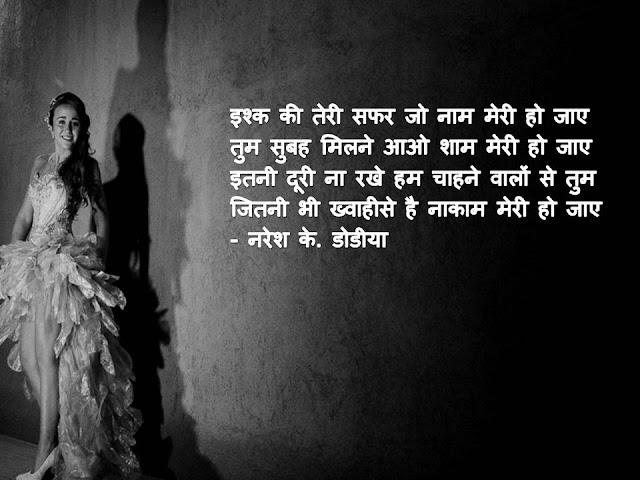 इश्क की तेरी सफर जो नाम मेरी हो जाए  Hindi Muktak By Naresh K. Dodia