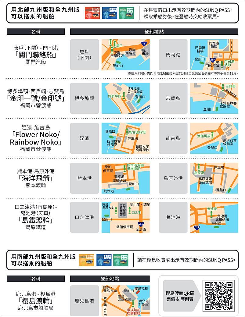 九州-交通-SUNQ PASS-渡輪-搭乘-九州巴士-九州公車-自由乘車券-北九州SUNQ PASS-南九州SUNQ PASS-全九州SUNQ PASS-三日券-四日券-優惠-折扣-使用-購買-票價-Kyushu