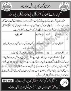 Latest Jobs in Bahwalpur Municipal Corporation Nov 2018