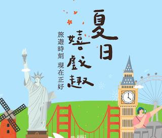 【KKDAY】夏日嬉戲趣 - 2019夏季線上旅展