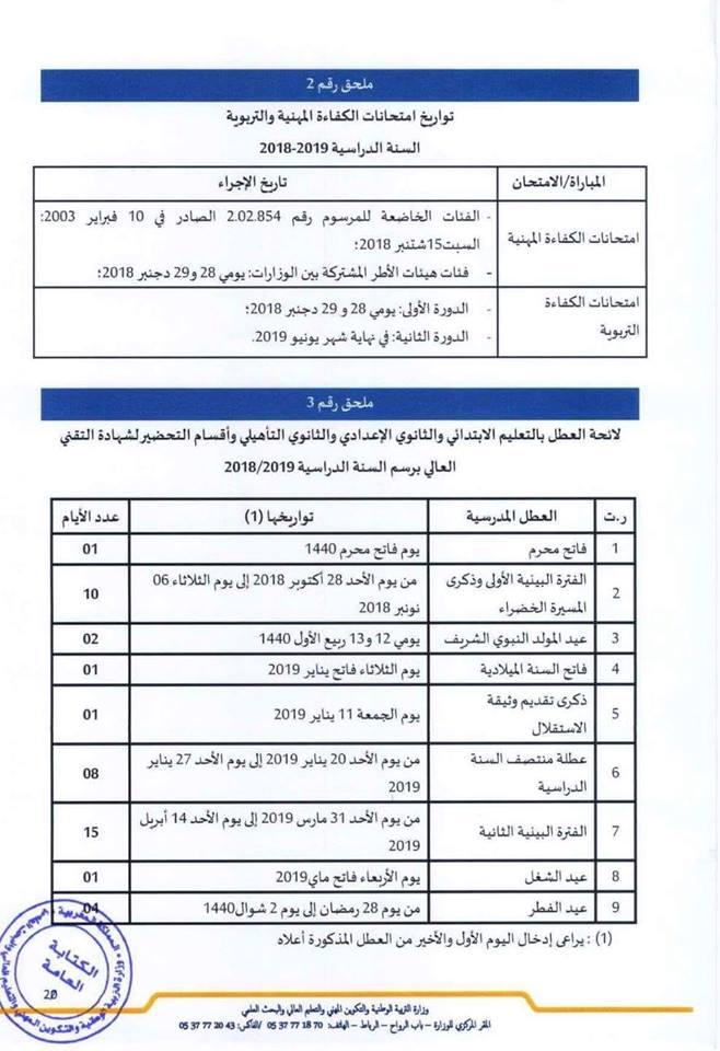 تواريخ امتحانات الكفاءة المهنية والتربوية 2019-2018