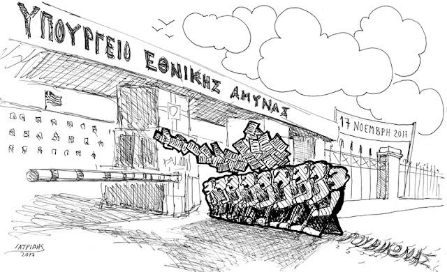 Η εισβολή του Ρουβίκωνα