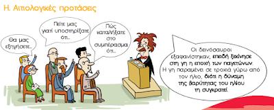 http://users.sch.gr/ipap/Ellinikos%20Politismos/Yliko/Theoria%20Nea/epir.(tel-ait-apot)1.htm