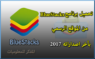 2017 Download BlueStacks