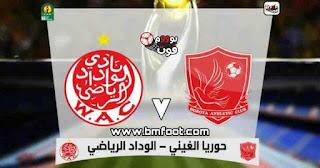 بث مباشر مباراة الوداد و حوريا كناكري مباشرة اليوم في ربع نهائي دوري ابطال افريقيا