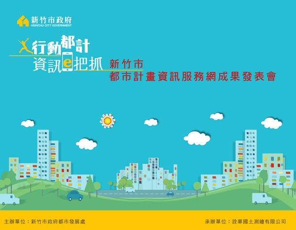 URBANSCAPETW: 新竹市都市計畫資訊服務網