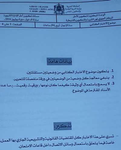 امتحان سلك الإدارة القنيطرة يوليوز 2016